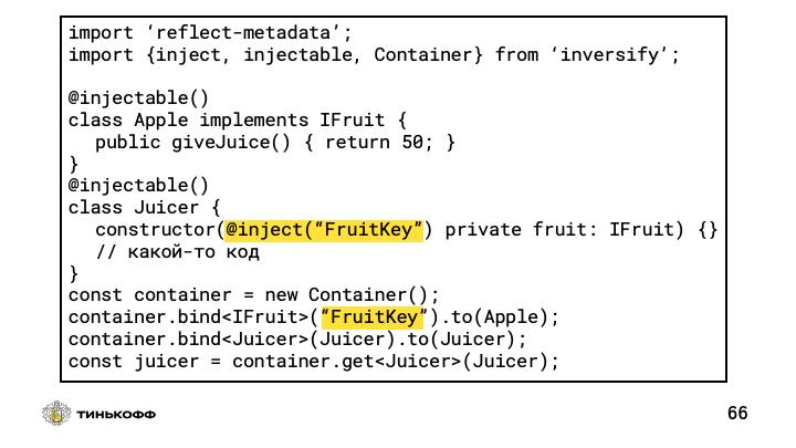 Архитектурный паттерн Dependency Injection в React-приложении - 12