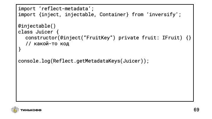 Архитектурный паттерн Dependency Injection в React-приложении - 13