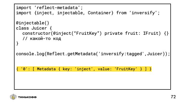 Архитектурный паттерн Dependency Injection в React-приложении - 14