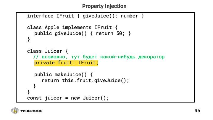 Архитектурный паттерн Dependency Injection в React-приложении - 7