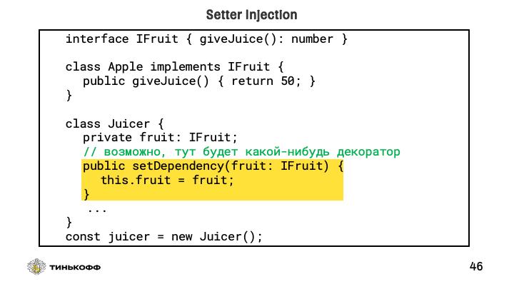 Архитектурный паттерн Dependency Injection в React-приложении - 8