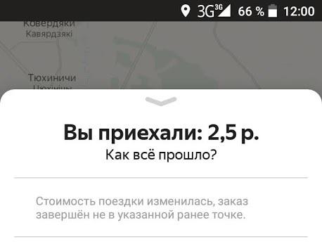Как молодой девушке уехать на Яндекс.Такси в лес и пропасть без вести - 2