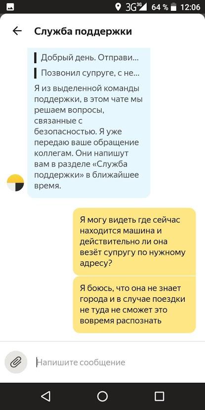 Как молодой девушке уехать на Яндекс.Такси в лес и пропасть без вести - 4