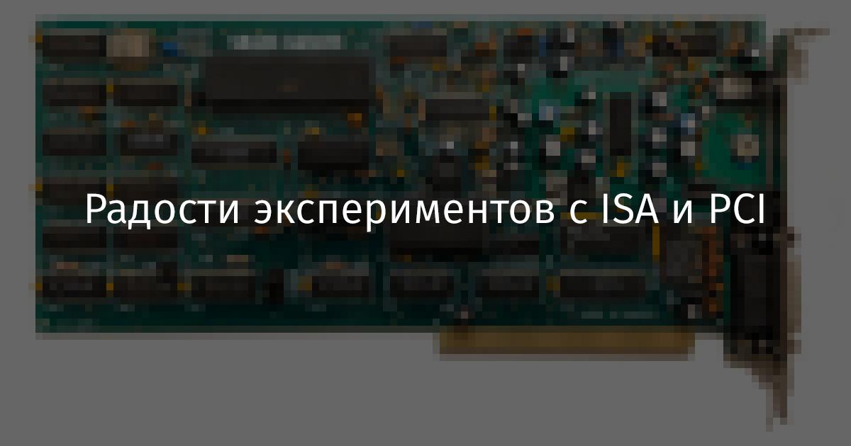 Радости экспериментов с ISA и PCI - 1