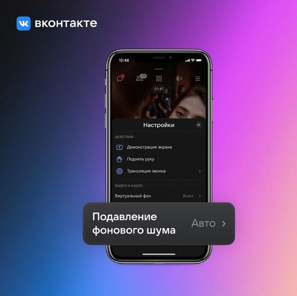 Российские видеоконференции стали лучше. ВКонтакте, «Одноклассники» и Почта Mail.ru включили шумоподавление в видеозвонках