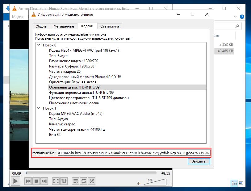 20 лет VideоLAN Client Player: 8 неочевидных возможностей программы - 5