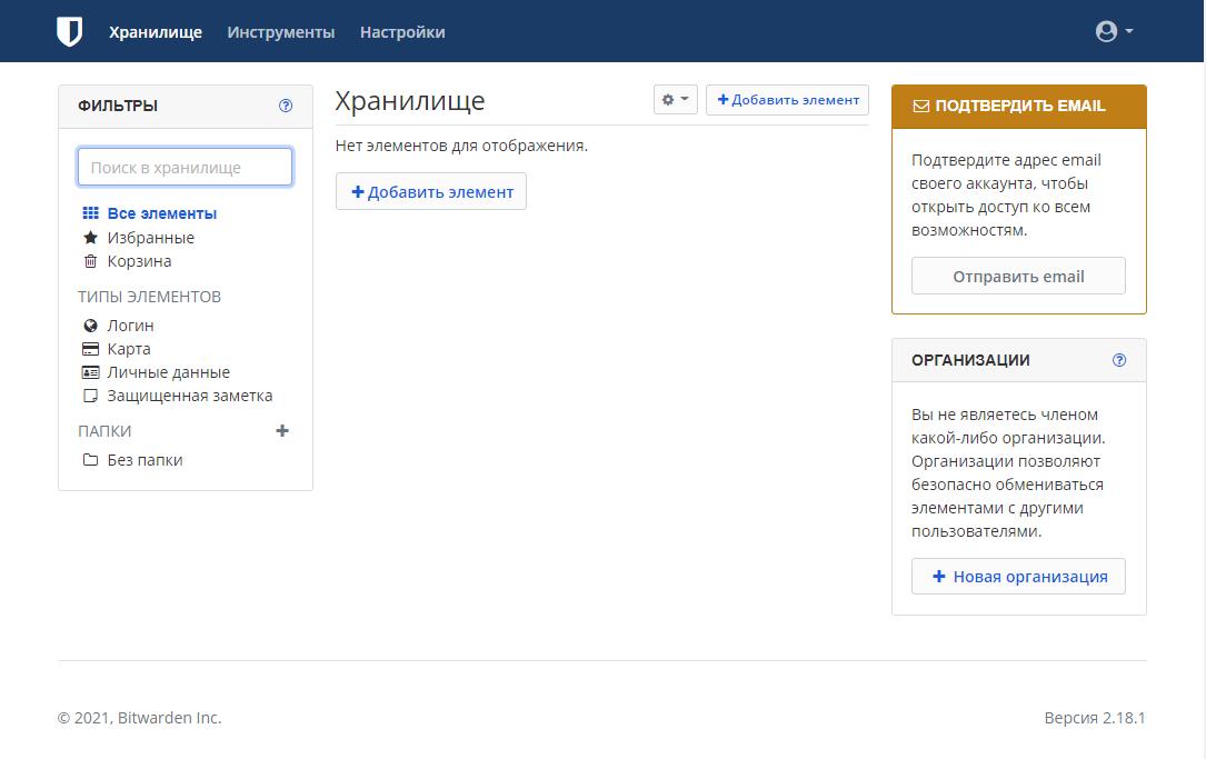 Хостим Bitwarden — open-source менеджер паролей - 3