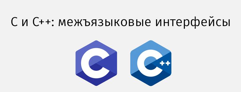 C и C++: межъязыковые интерфейсы - 1