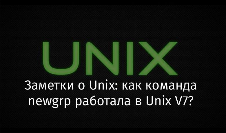 Заметки о Unix: как команда newgrp работала в Unix V7? - 1