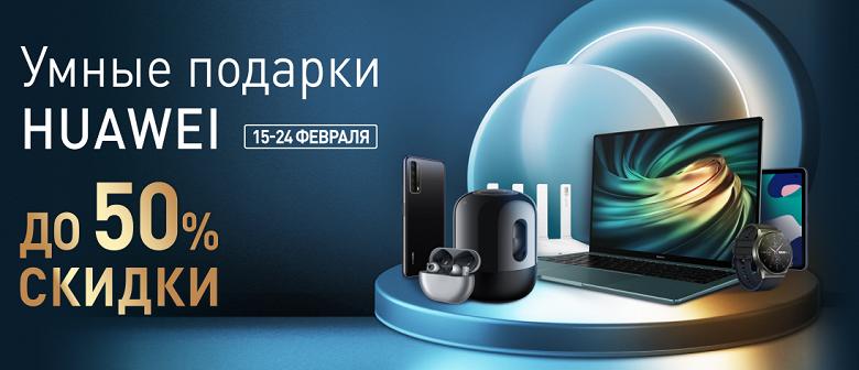 Huawei урезала цены на технику в России, скидки до 50%