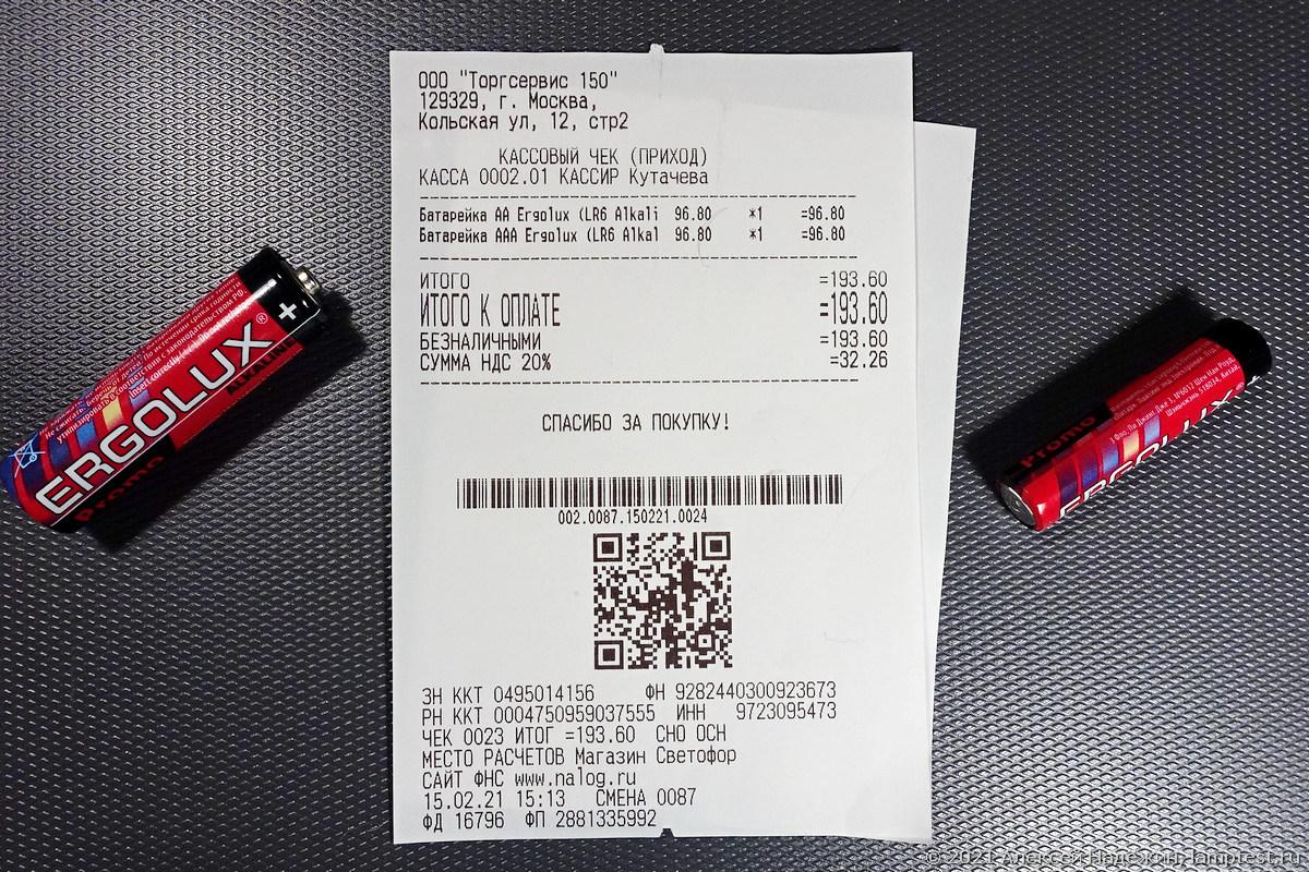 Поддельные батарейки в магазинах Светофор - 2