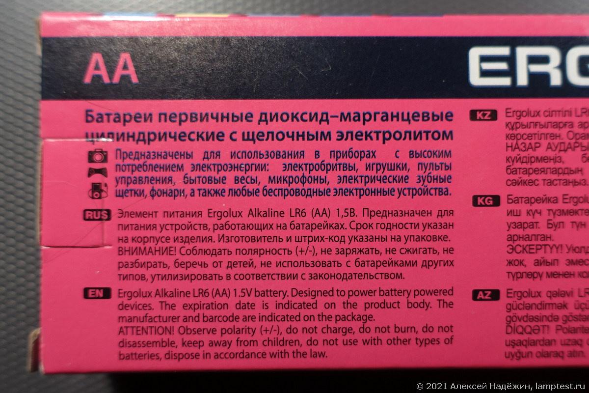 Поддельные батарейки в магазинах Светофор - 4