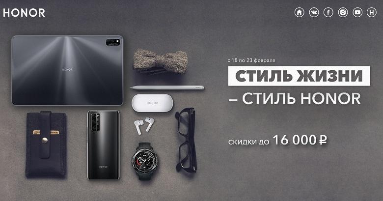Honor обрушил цены в России на смартфоны и другую технику к 23 февраля