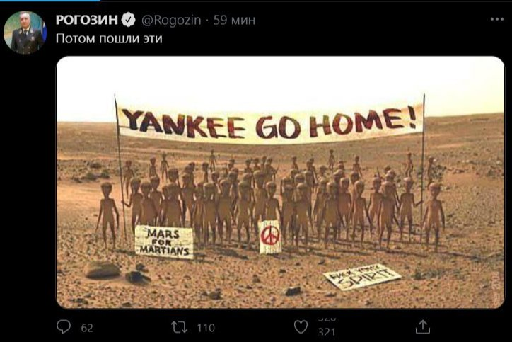 «Янки, убирайтесь домой!»: «Роскосмос» отреагировал на посадку американского ровера на Марсе странным шутками