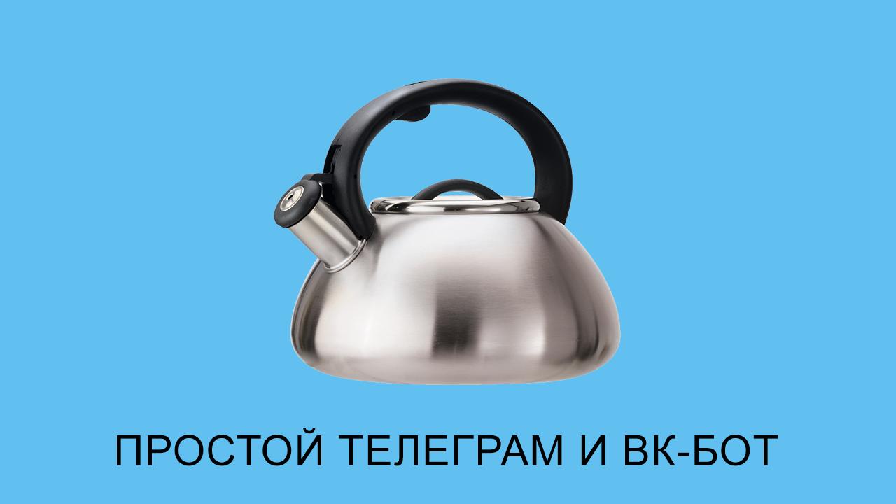 Как написать простого бота для ВК и Телеграм - 1
