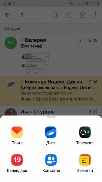 Новая почта Яндекса стала доступна со смартфона и отправляет письма из Telegram
