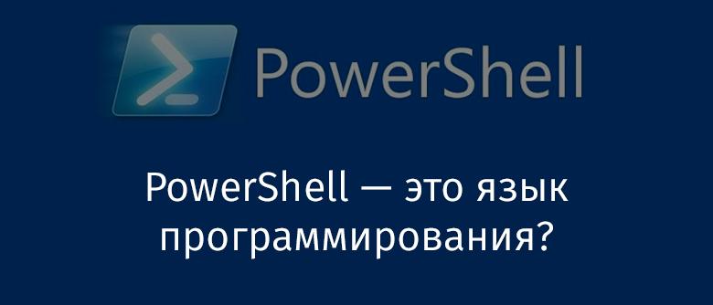 PowerShell — это язык программирования? - 1