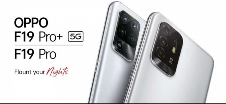 Когда Pro+ 5G в названии означает недорогую платформу MediaTek. Появились подробности о смартфонах линейки Oppo F19