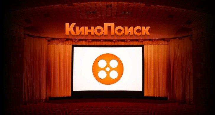 Яндекс закрыл сервис абонементов в кино «КиноПоиск Go»