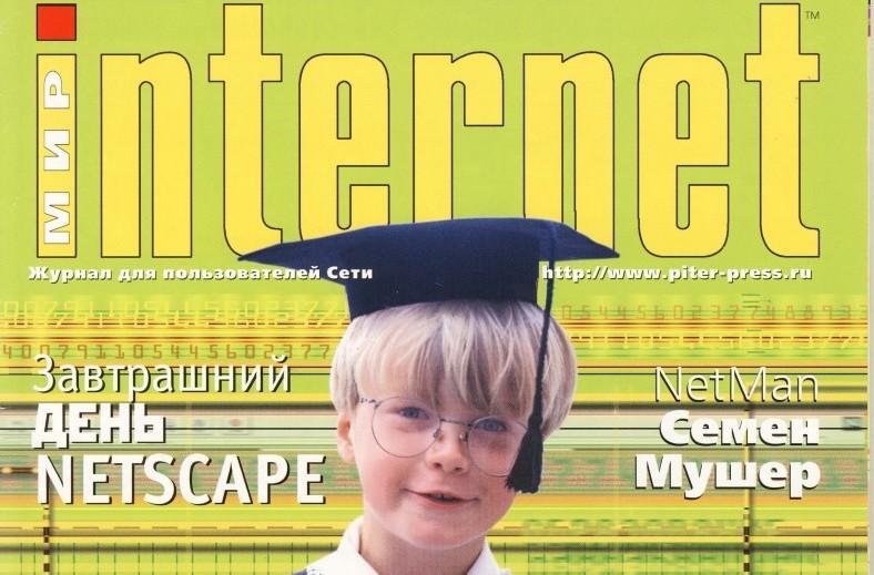 Как ощутить «интернет 2000 года» - 1