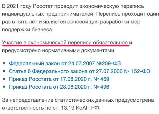 Обязательная перепись бизнеса в РФ 2021 для ИП и ООО - 1