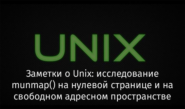 Заметки о Unix: исследование munmap() на нулевой странице и на свободном адресном пространстве - 1