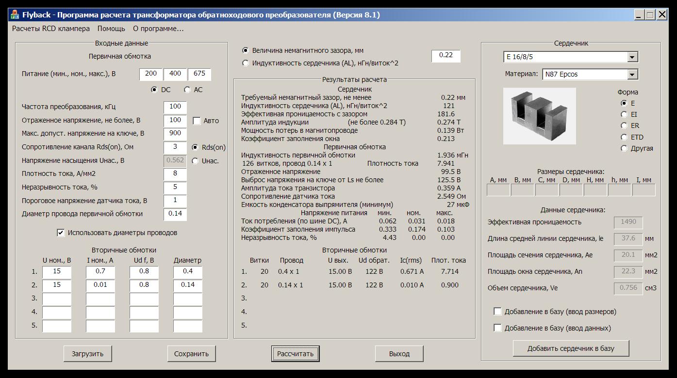 Разработка источника питания от трёхфазной сети 380В - 2