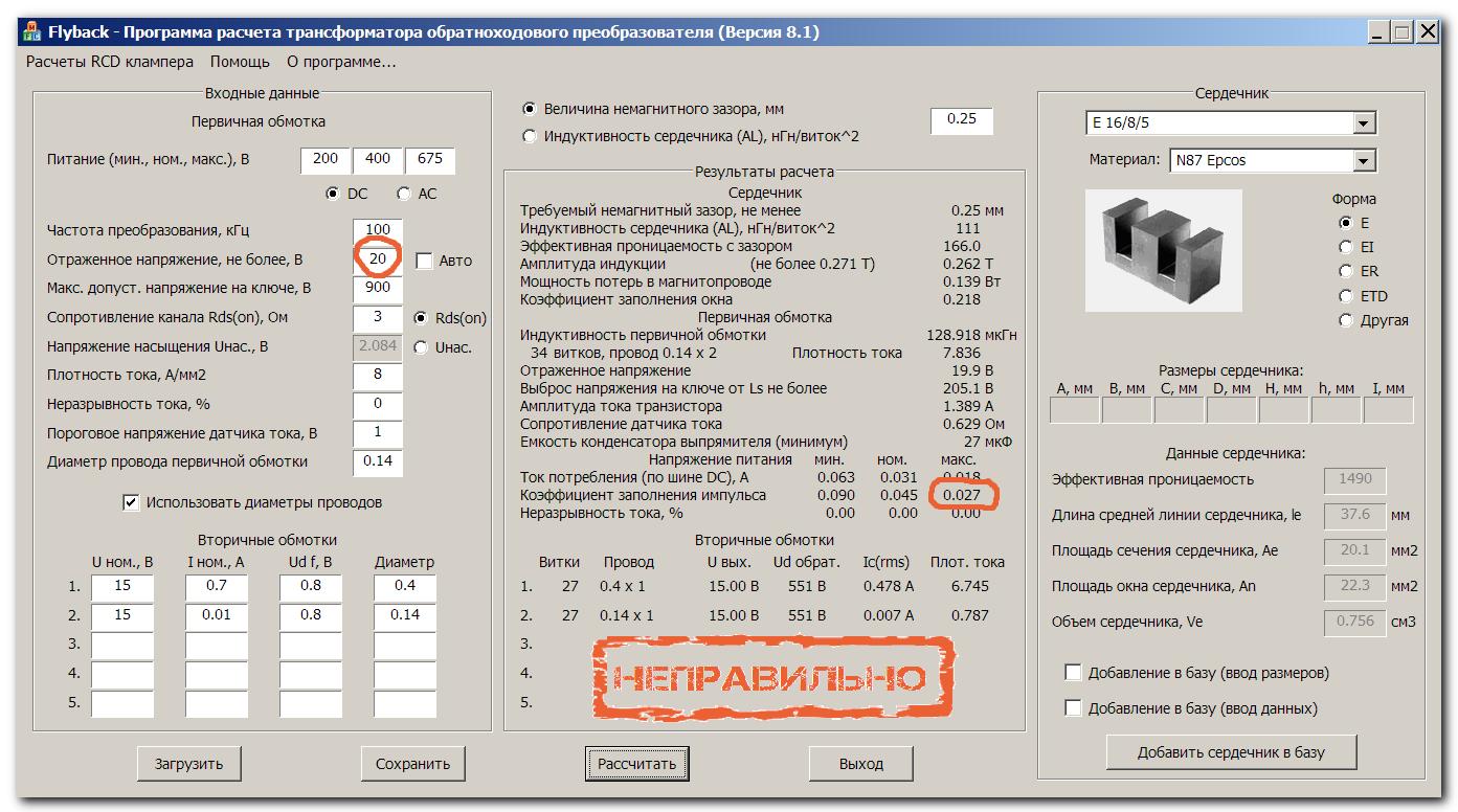 Разработка источника питания от трёхфазной сети 380В - 3