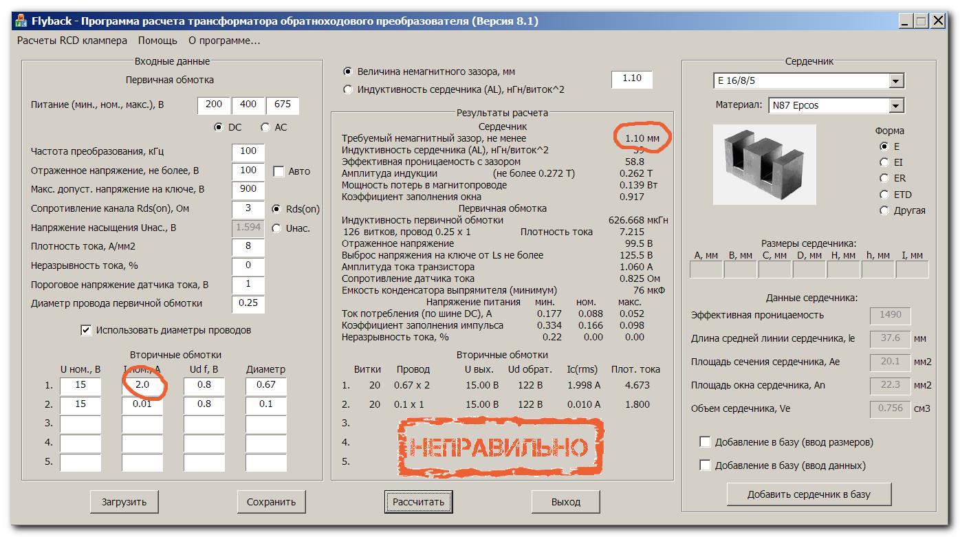 Разработка источника питания от трёхфазной сети 380В - 4