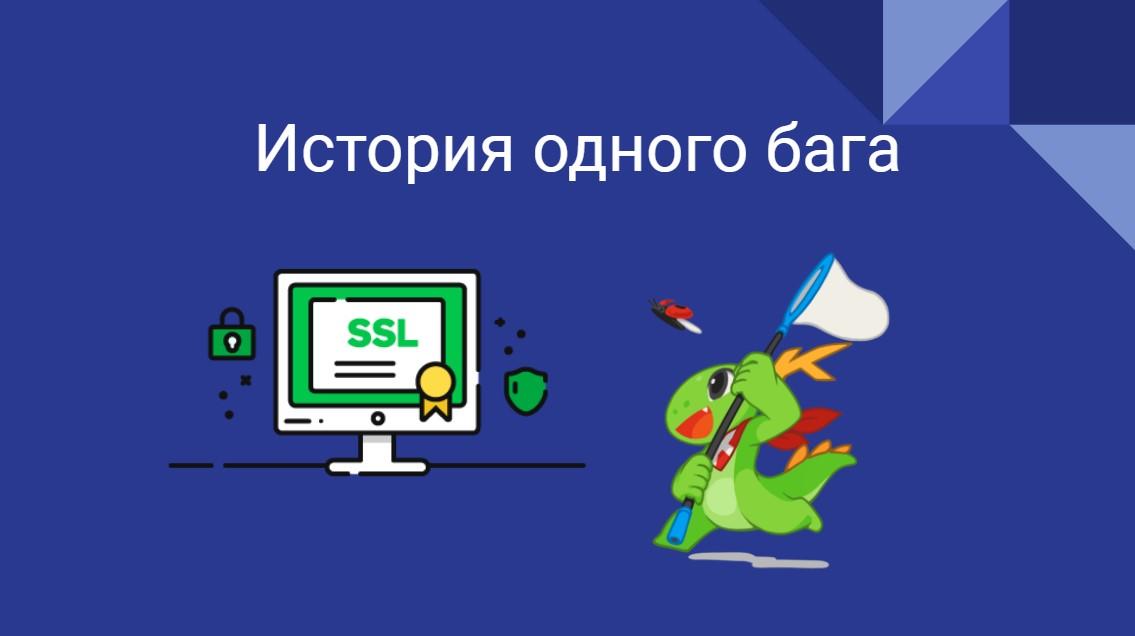 История одного бага в .NET 5 - 1