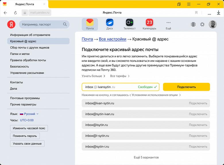 Новая почта Яндекса позволяет завести адрес с красивым доменом