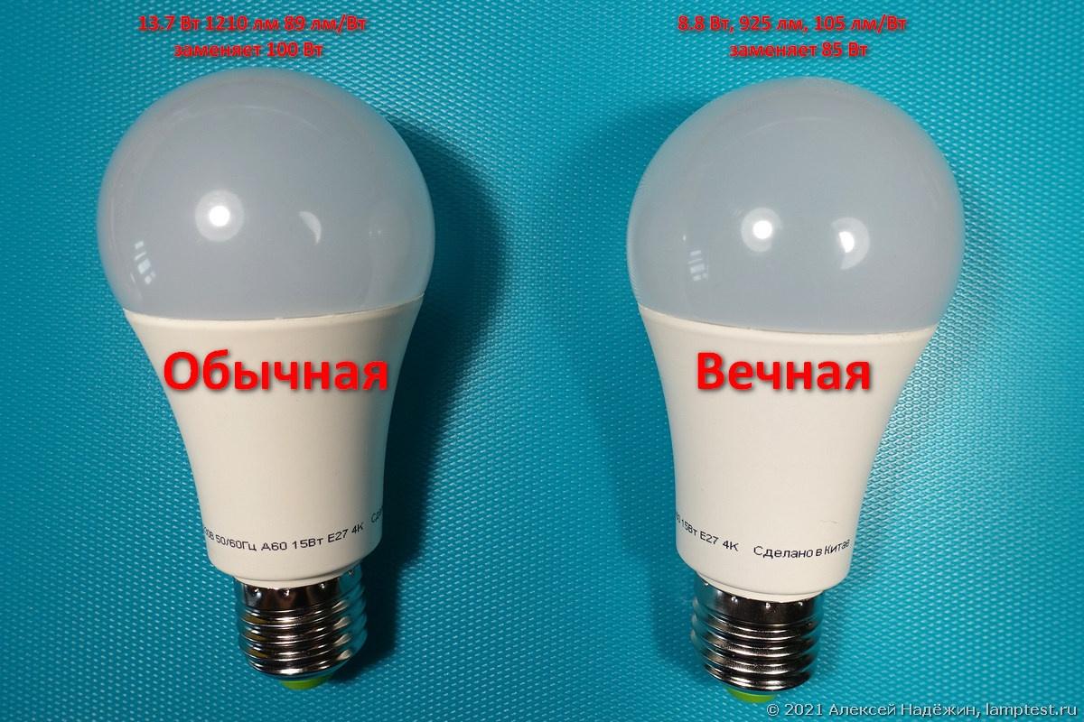Делаем вечную лампочку - 1