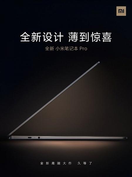 Xiaomi Mi Notebook Pro 2021 оказался очень тонким ноутбуком. При этом — с полноценной дискретной графикой