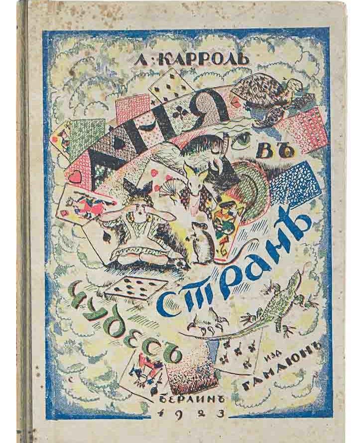 Искусство перевода, или почему английская «Алиса в стране чудес» вдруг стала Аней - 3