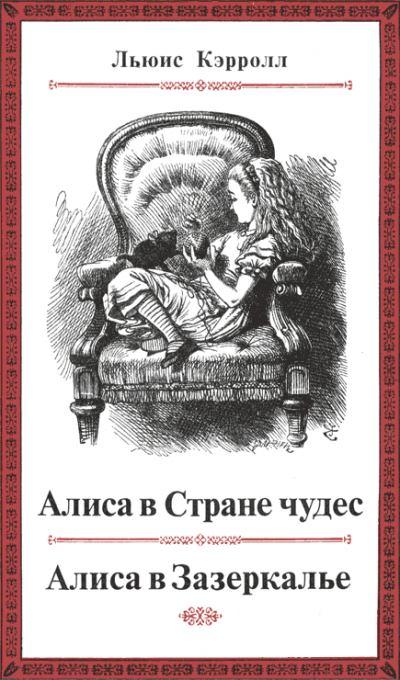 Искусство перевода, или почему английская «Алиса в стране чудес» вдруг стала Аней - 4