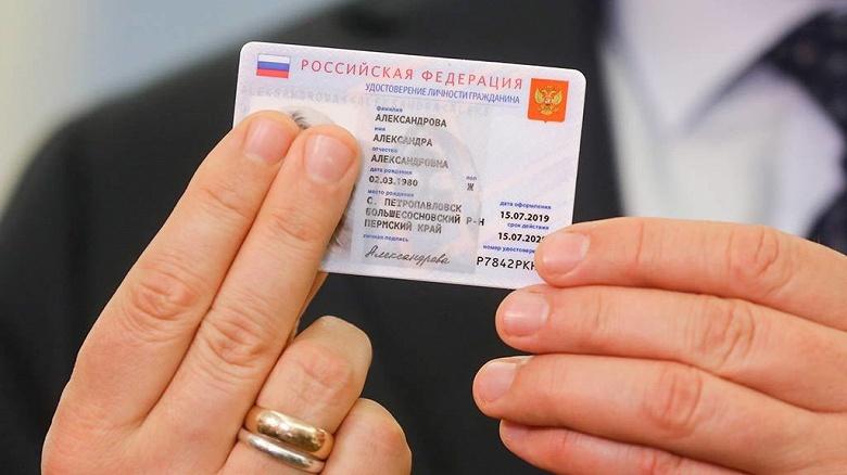 Москвичи смогут получать электронные паспорта с 1 декабря