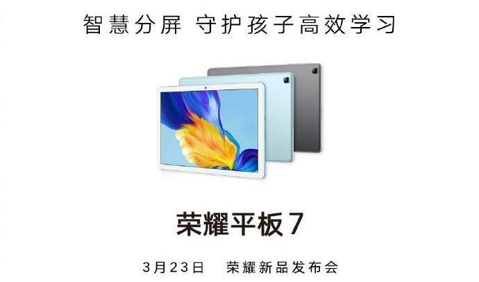 До четырех приложений на одном экране одновременно. Honor показала планшет Honor Tablet 7, который представят завтра