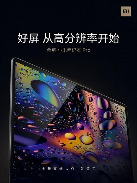 Высокое разрешение — это только отправная точка. Xiaomi интригует новым изображением ноутбука Mi Notebook Pro 2021
