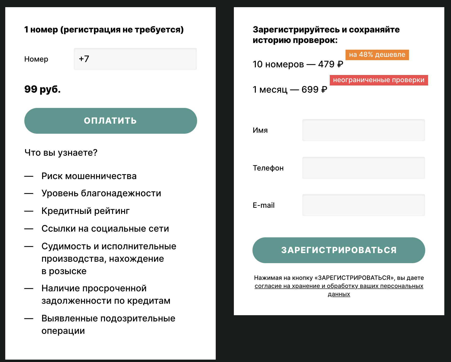 «Билайн» спрятал сайт для «пробива по согласию»: это не настоящий сервис, а имитация для анализа спроса - 1