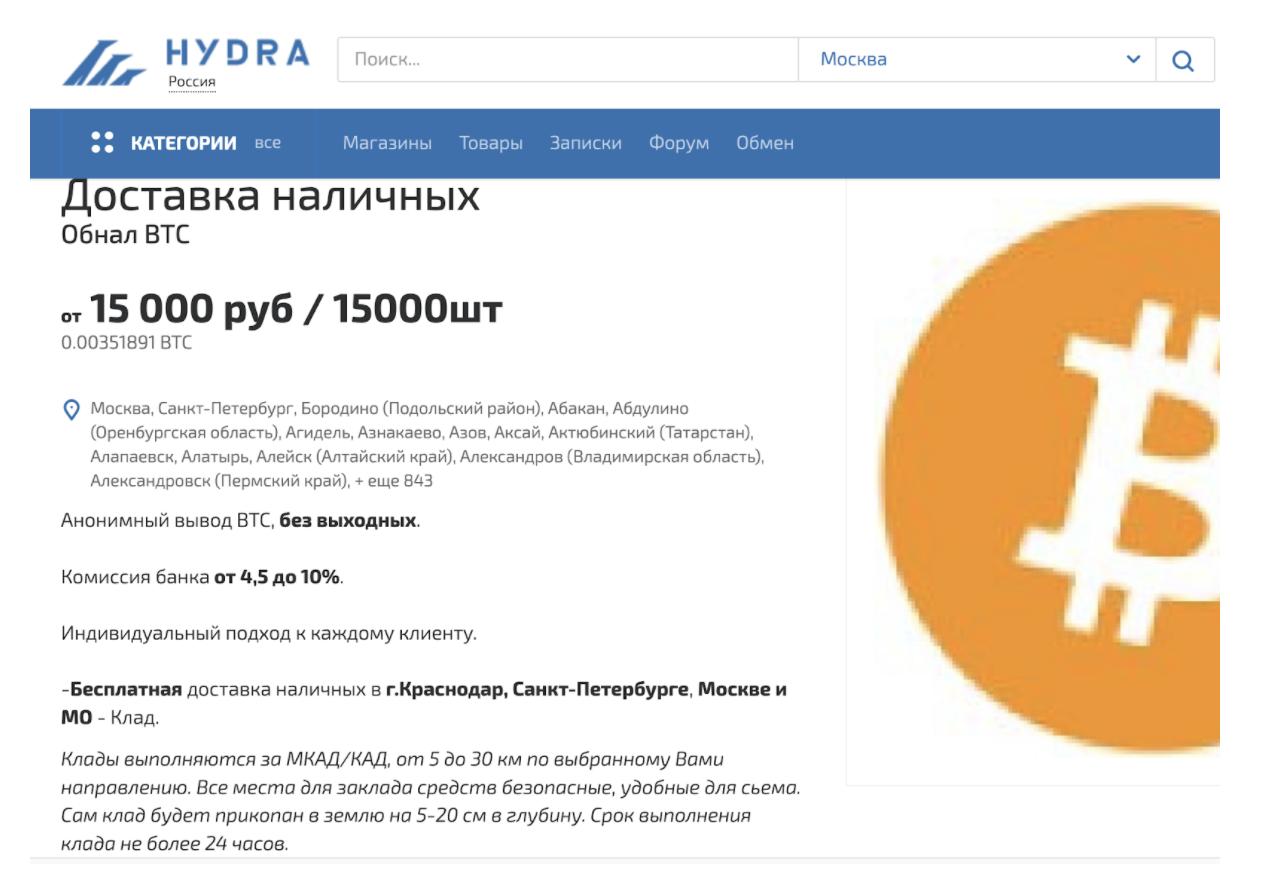 На Hydra нашли предложение денежных «кладов» за биткоины - 1