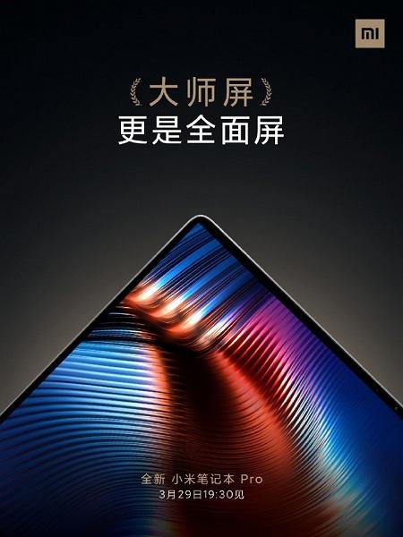 Новый тизер Xiaomi Mi Notebook Pro 2021 демонстрирует очень тонкую рамку экрана