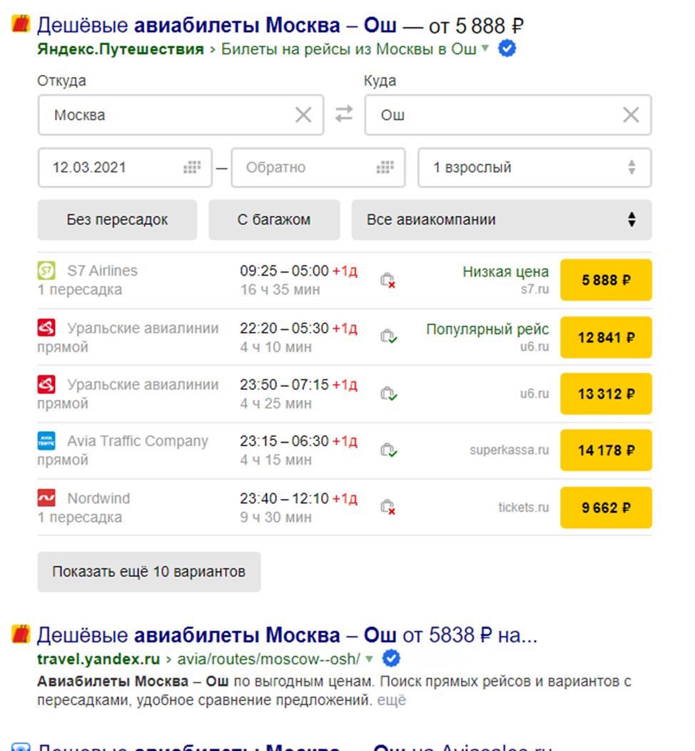 Яндекс – не Рунет, Рунет – не Яндекс: ФАС попросила немного равноправия - 6