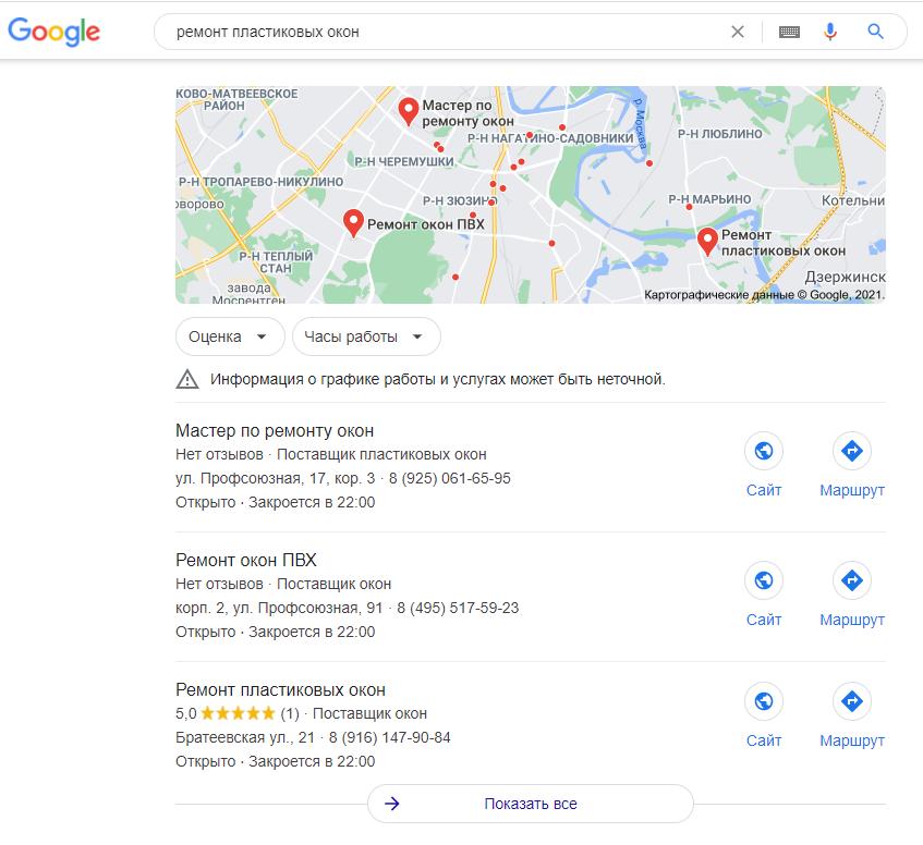 Яндекс – не Рунет, Рунет – не Яндекс: ФАС попросила немного равноправия - 8