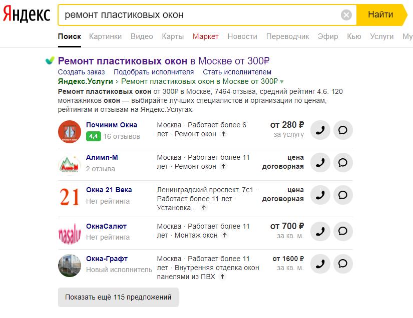 Яндекс – не Рунет, Рунет – не Яндекс: ФАС попросила немного равноправия - 9