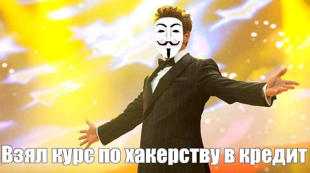 Хакеры быстрого приготовления - 1