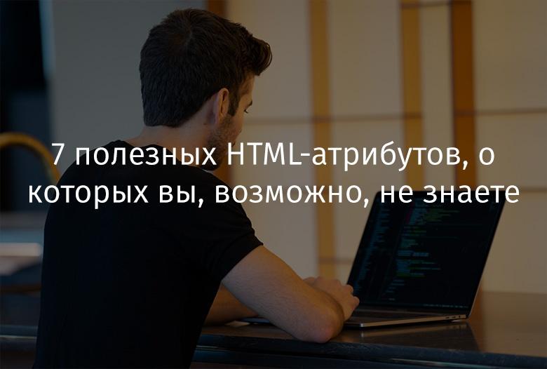 7 полезных HTML-атрибутов, о которых вы, возможно, не знаете - 1