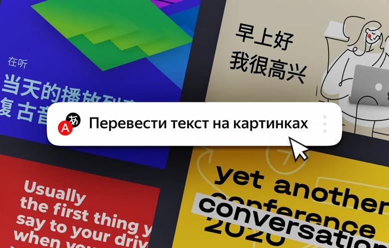 Первый десктопный браузер с переводом картинок. Вышло значимое обновление Яндекс.Браузера