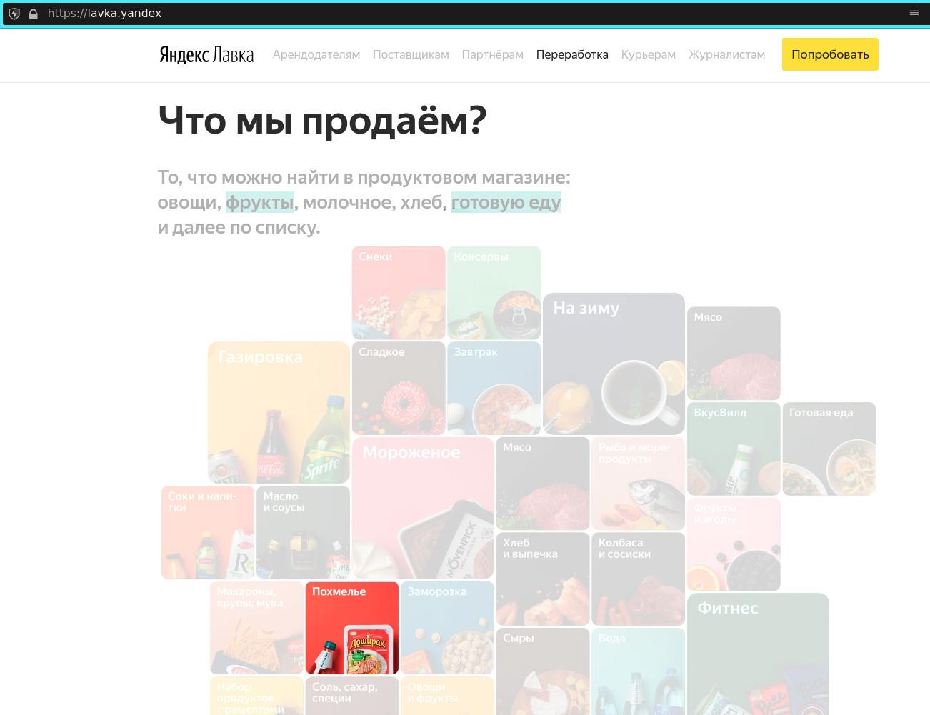 Собеседование в Яндекс: театр абсурда :- - 2