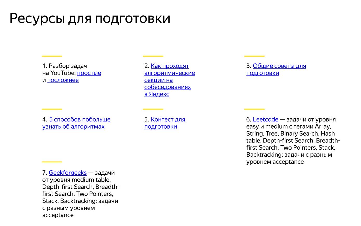 Собеседование в Яндекс: театр абсурда :- - 5