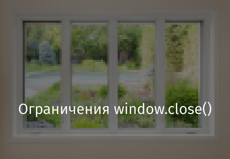 Ограничения window.close() - 1
